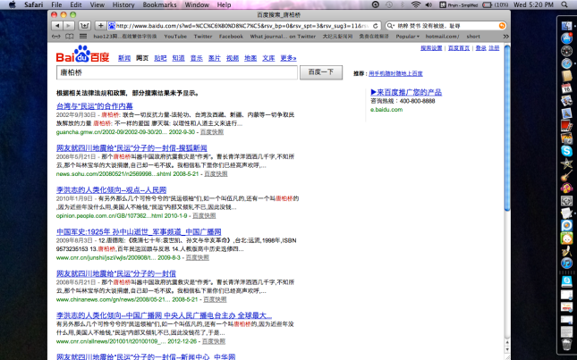 Screen shot 2013-01-16 at 5.20.54 PM